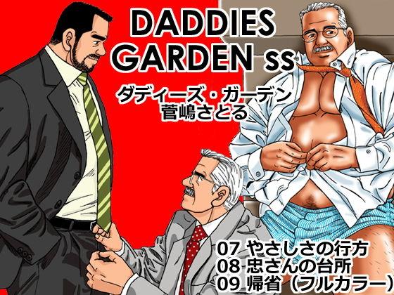 ダディーズ・ガーデンss「07 やさしさの行方」「08 忠さんの台所」「09 帰省(おまけ)」