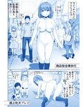 たわわの感触3【アイちゃんの露出淫戯】