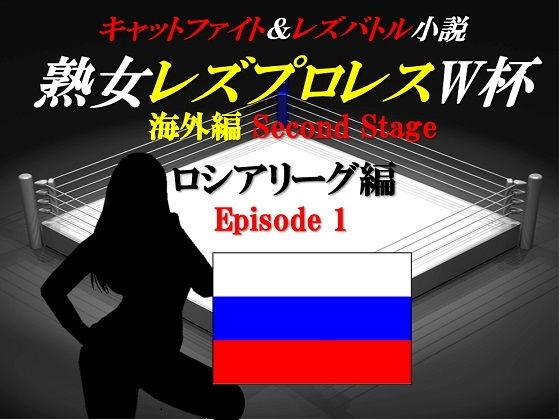 熟女レズプロレスW杯 ロシアリーグ編 Episode1 キャットファイト&レズバトル小説