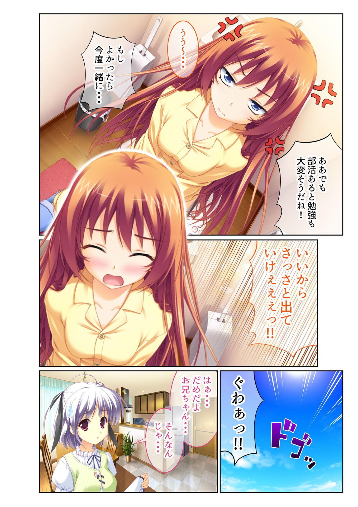 いもうとハーレム 〜お兄ちゃん、えっちしよ〜(3) フルカラーコミック版