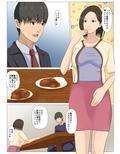 究極のディナー食される人妻