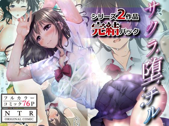 【フルカラーコミックNTRシリーズ】サクラ堕チル〜完結パック〜の表紙