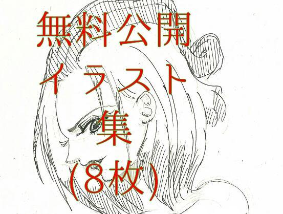【無料】ミニイラスト集1