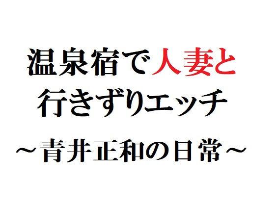 温泉宿で人妻と行きずりエッチ ~青井正和の日常~