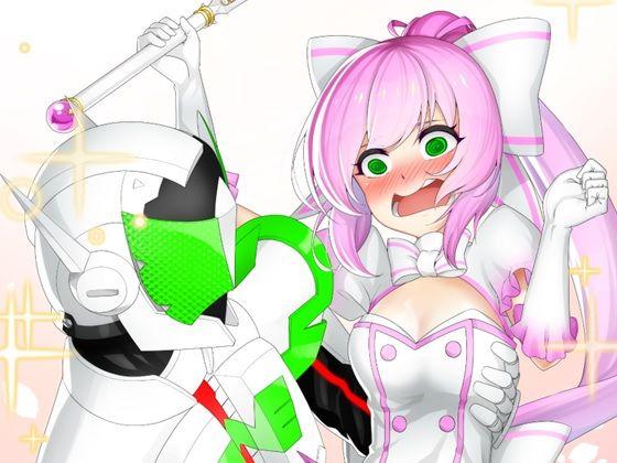 元男子○校生ヒーロー、現魔法少女