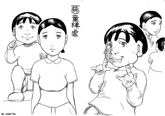 人妻もの「悪童棒虐」の無料サンプル画像