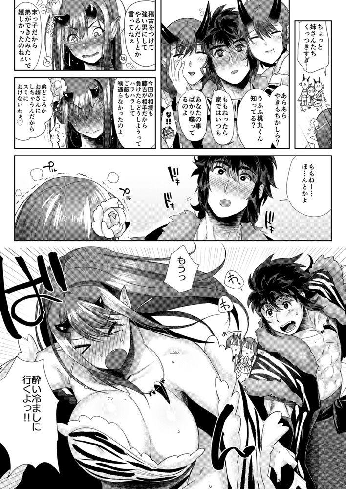 鬼と若桃-婚姻編-