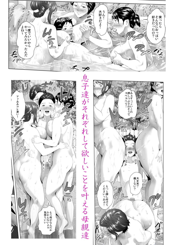 近女誘惑 合同温泉旅行編