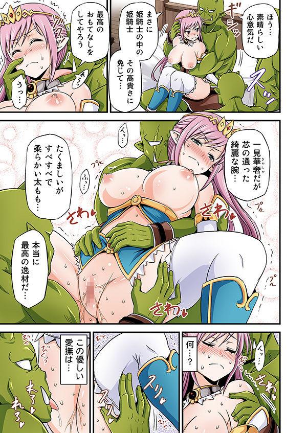 絶対に堕ちない姫騎士エルフ VS どんな女でも堕とすオーク軍団 フルカラー版