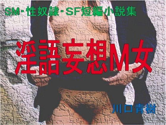 SM・性奴隷・SF短編小説集「淫語妄想M女」