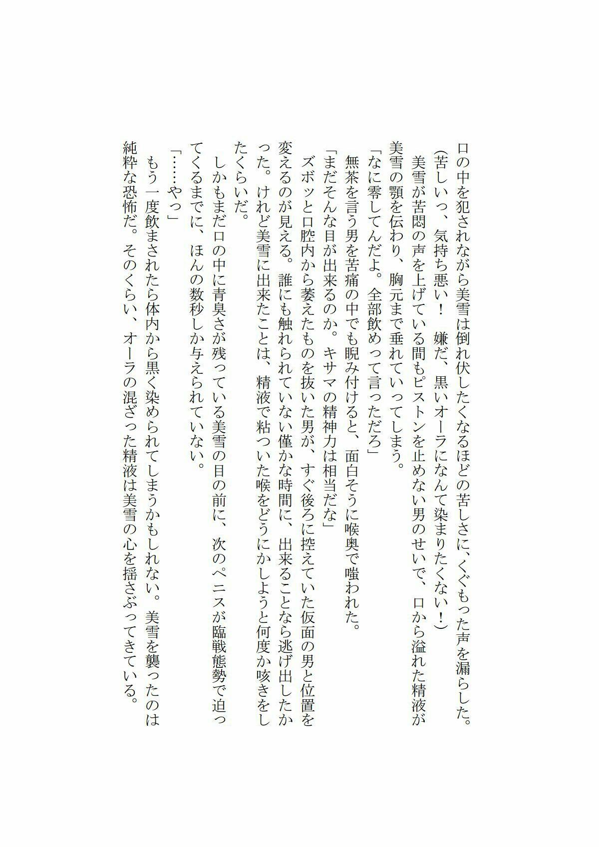 霊獣憑依ミユキ第一章「白き霊獣に見初められし少女」
