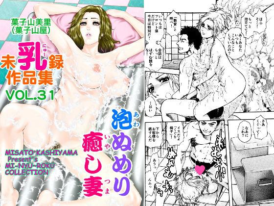菓子山美里 未乳(にゅ~)録作品集VOL.31 泡ぬめり癒し妻