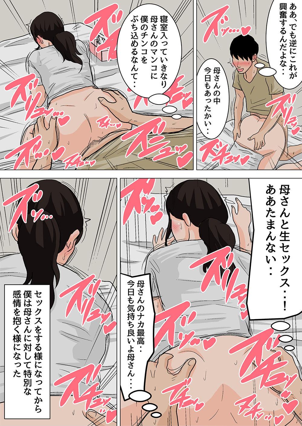 毎日お母さんで性欲処理!〜母の事務的セックスは中出し放題〜のサンプル画像1