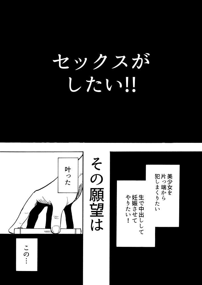 セックススマートフォン 〜ハーレム学園編1〜のサンプル画像2