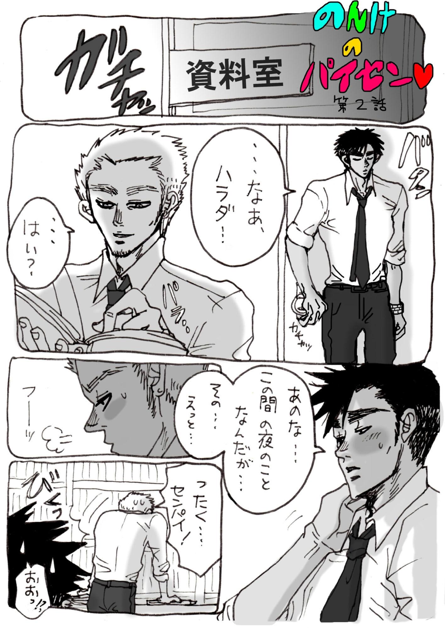 のんけのパイセン第1集