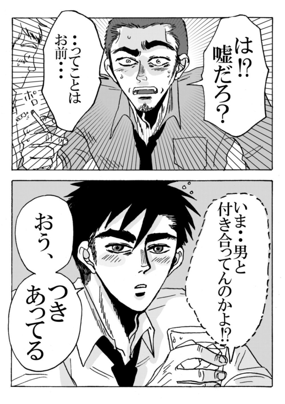 のんけのパイセン第4集