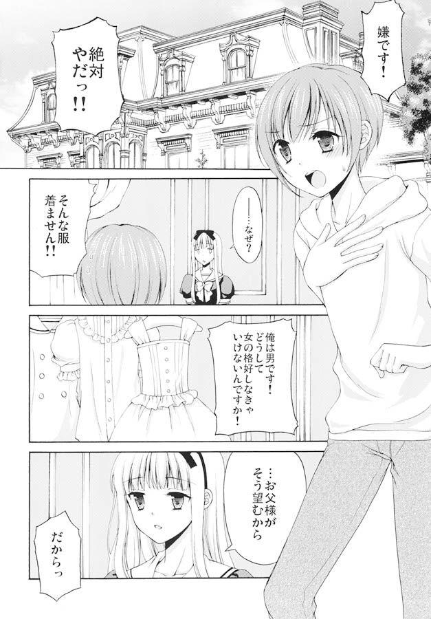 少年女装調教 〜天音〜 1