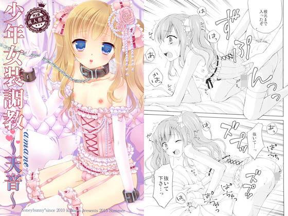 少年女装調教 〜天音〜 1の表紙