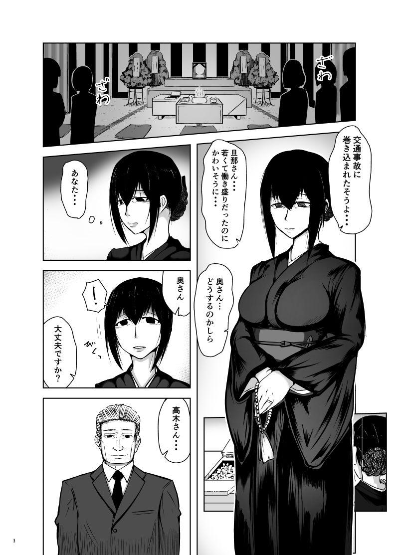 未亡人妻綾子〜仏前の過ち〜