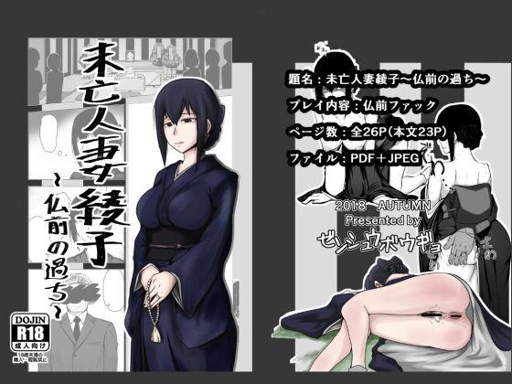 人妻もの「未亡人妻綾子~仏前の過ち~」の無料サンプル画像