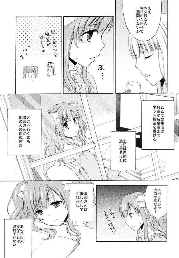 少年女装調教 〜天音〜 2
