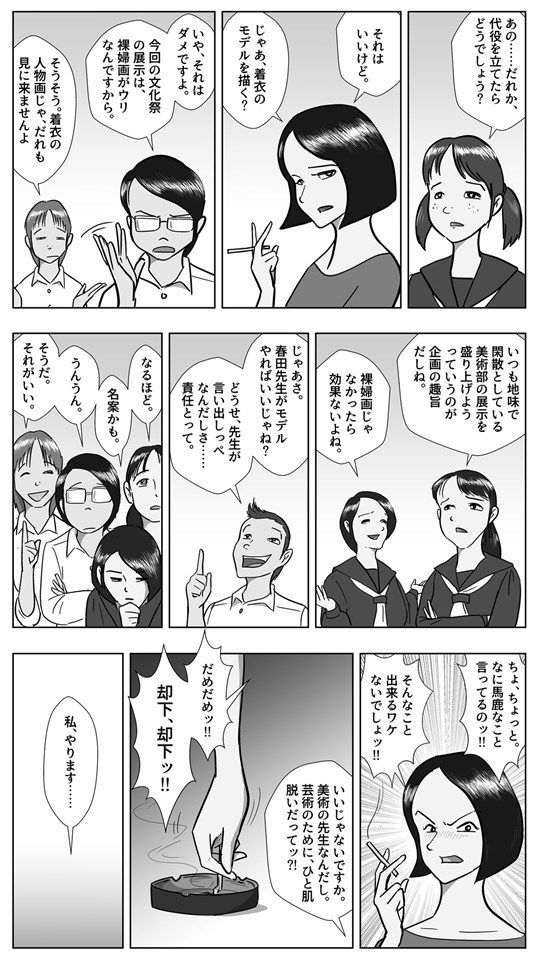 【無料】女教師・春田美羅 生徒の目の前で