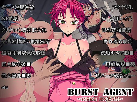 BURST AGENT ~女捜査官 魔改造尋問~