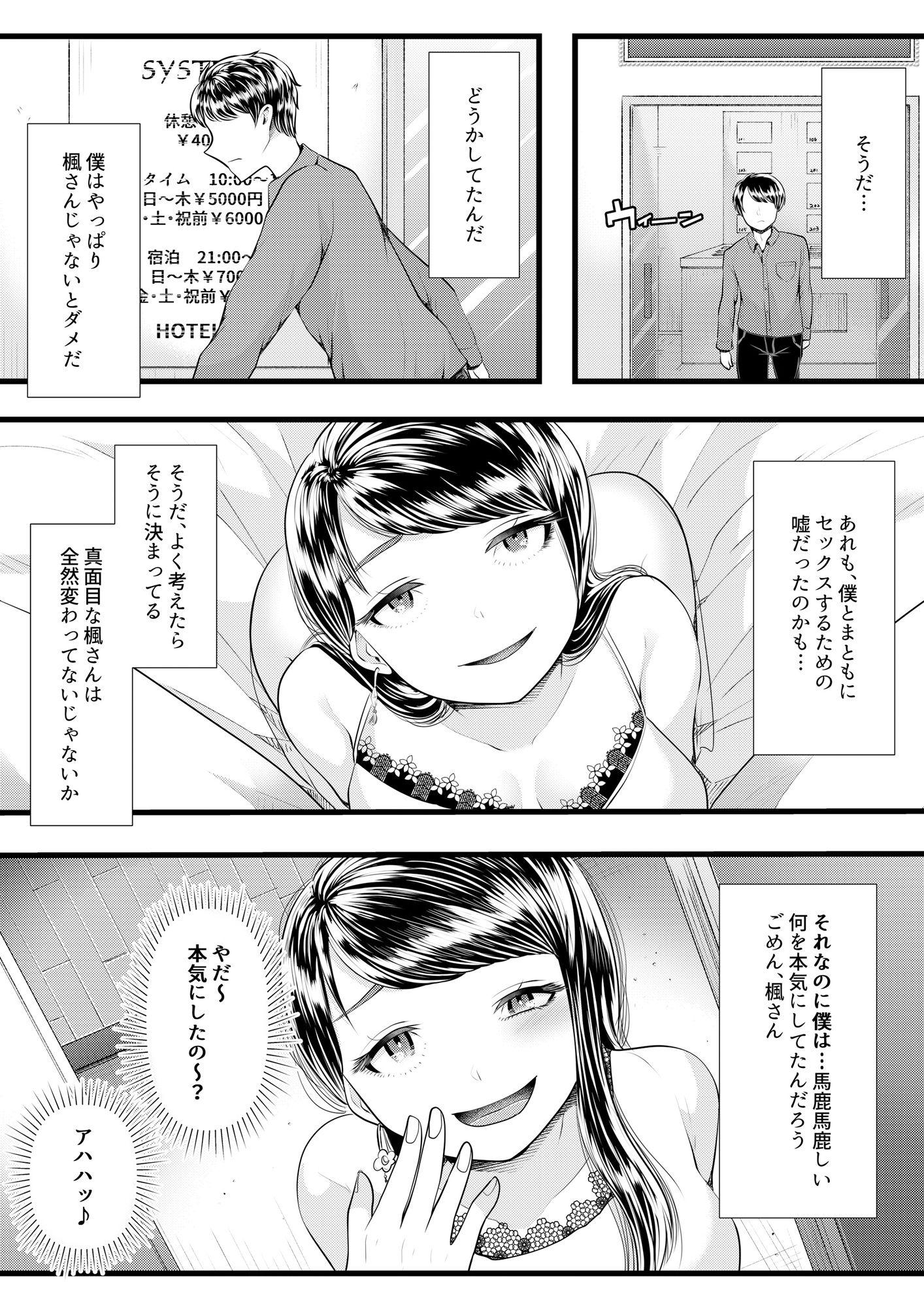 初めての寝取られマゾ化調教3 ~ベッドの下編~