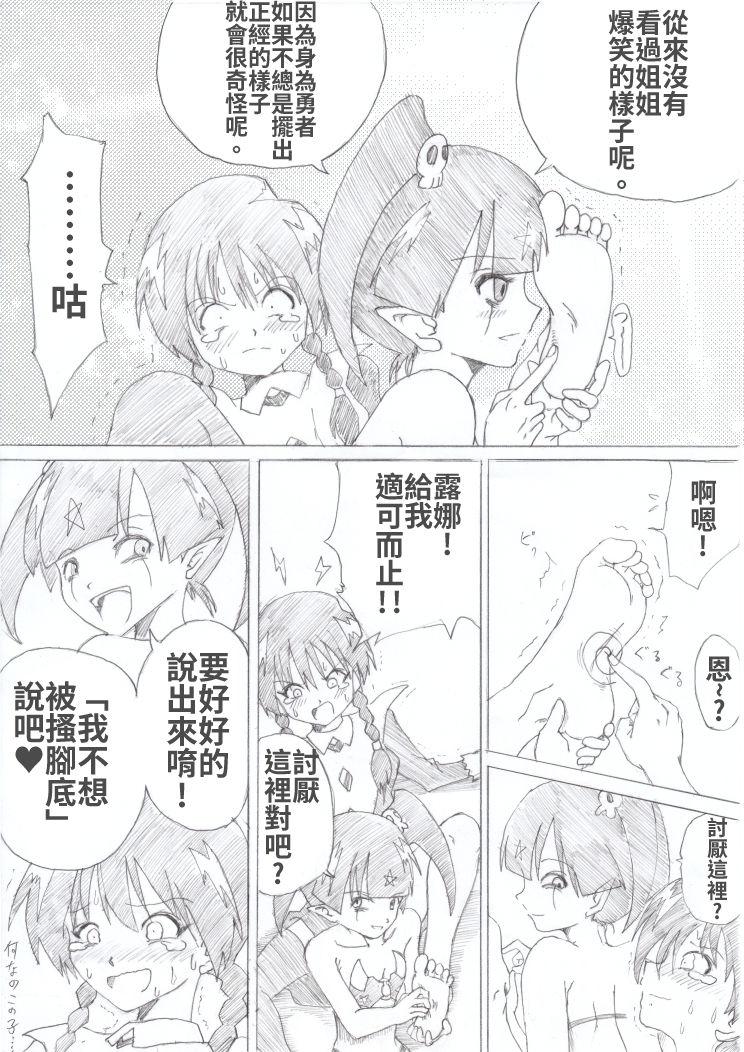 魔女の復讐 Vol.2