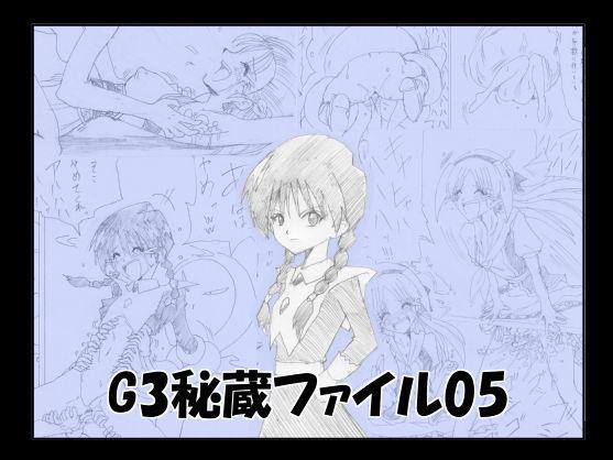 G3秘蔵ファイル05