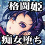 勇者(カレ)が娼姫(ワタシ)を買った理由(ワケ) d_138603のパッケージ画像