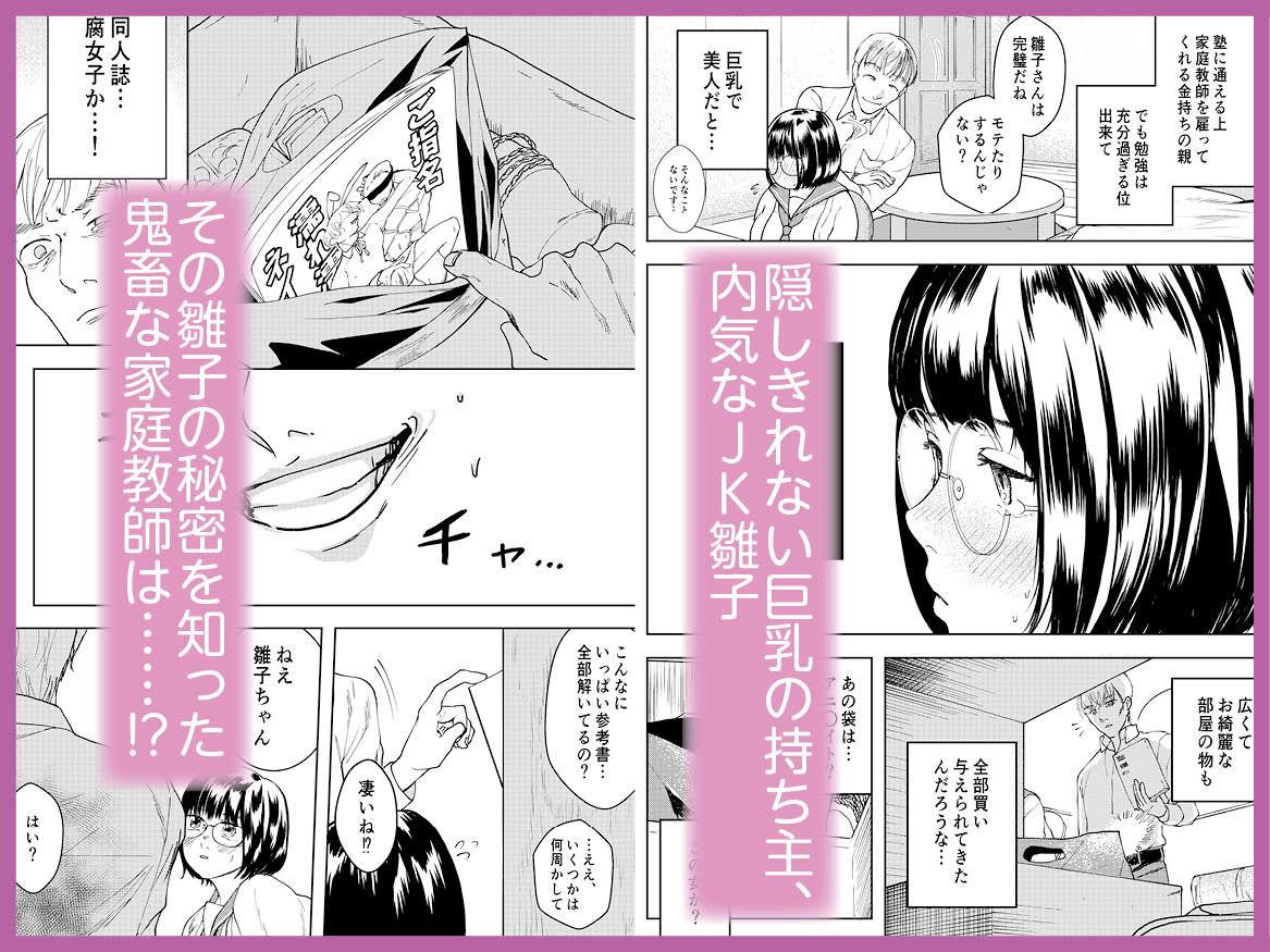 巨乳JKシリーズ 2 雛子の家庭教師