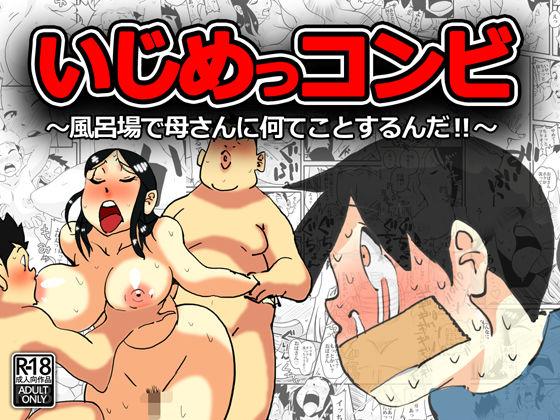 人妻もの「いじめっコンビ 風呂場で母さんに何てことするんだ!!」の無料サンプル画像