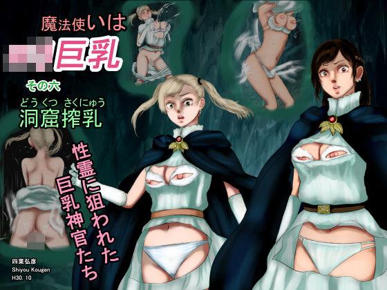 魔法使いはロリ巨乳 その六 洞窟搾乳―性霊に犯された神官たち―