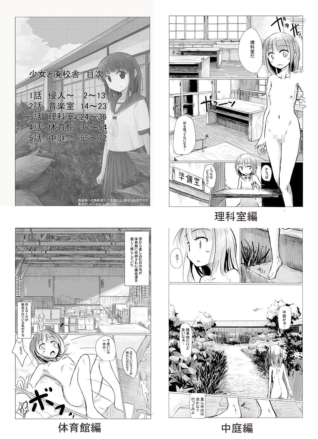 少女と廃校舎