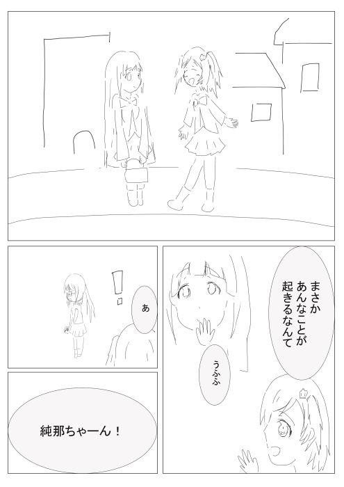 少女☆過激〜淫夢のレビュー〜
