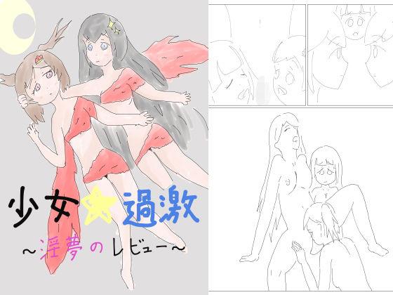 少女☆過激~淫夢のレビュー~