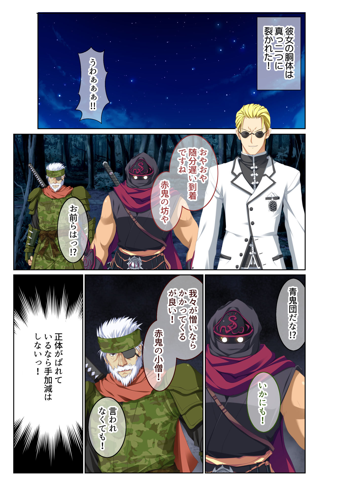 転生ハーレム 〜あなたの肉棒で退治して?〜(3) フルカラーコミック版
