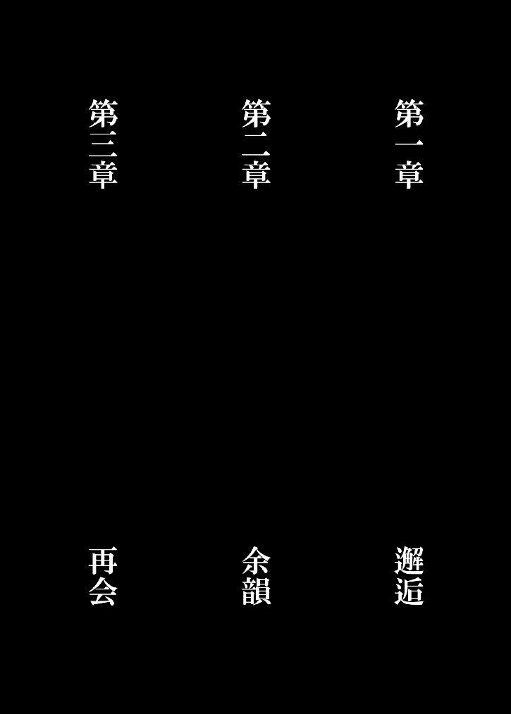 警察官・田口勇太の淫欲