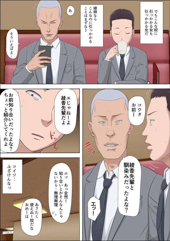 綾姉〜奪われた幼馴染〜のサンプル画像3