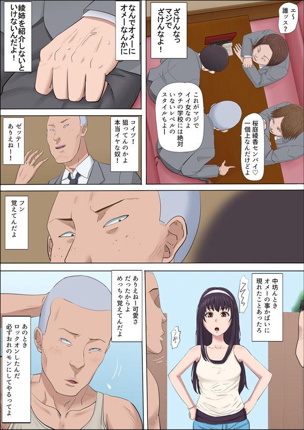 綾姉〜奪われた幼馴染〜