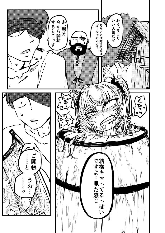 樽詰めの蟲姫