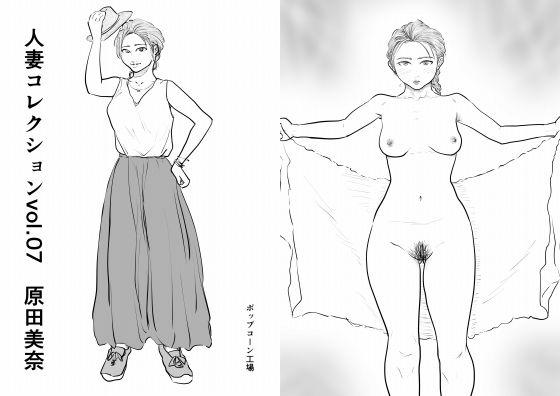 人妻もの「人妻コレクションvol.07原田美奈」の無料サンプル画像
