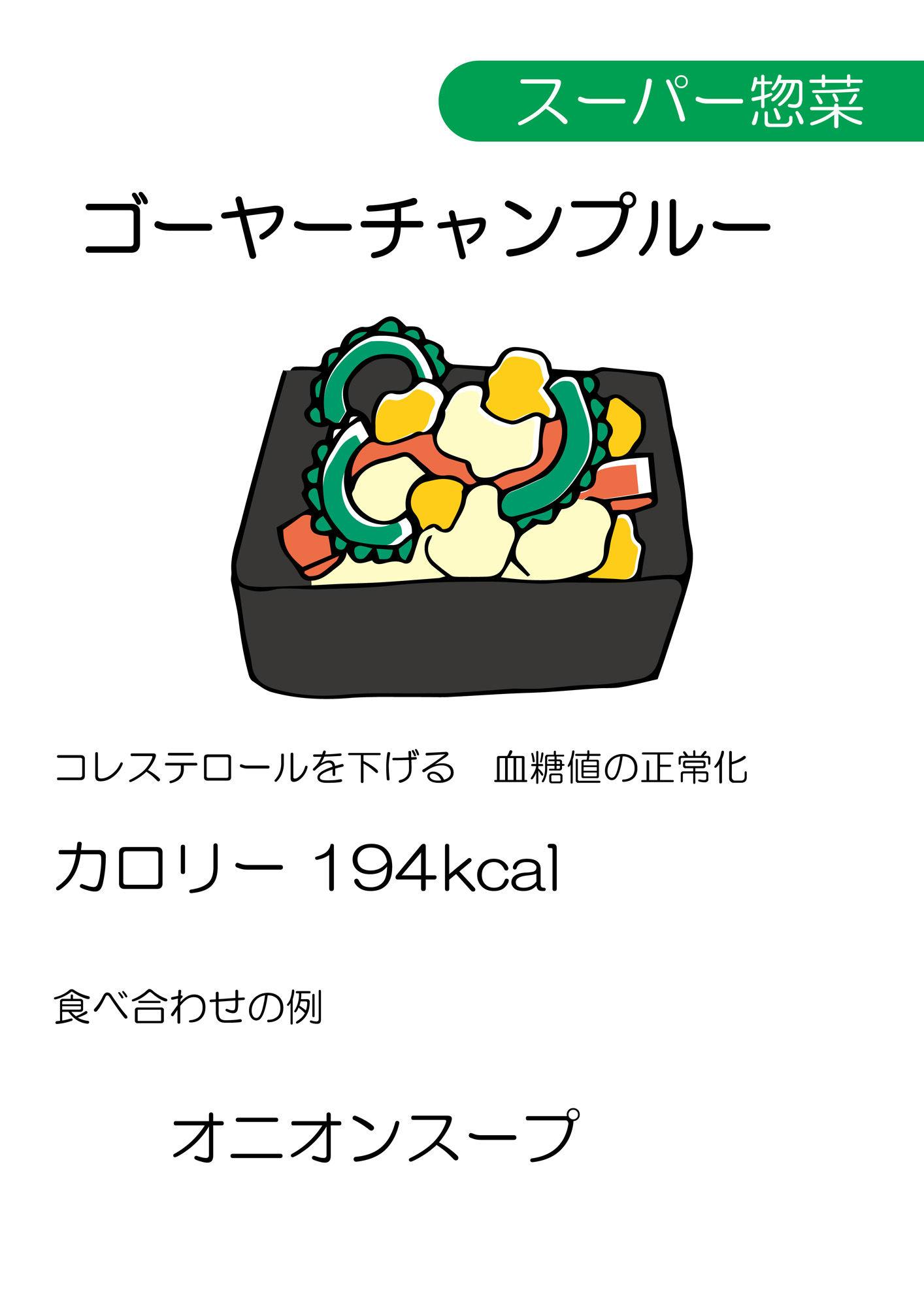 忙しい独身男性のための「超簡単」惣菜ダイエット