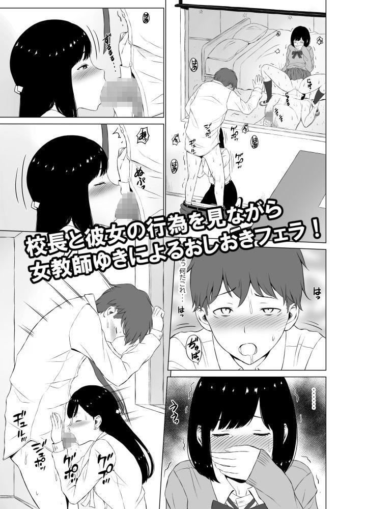 淫猥可計学園〜狙われたカップル〜