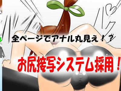 ボディペイントで電車帰宅 〜フルカラー野外露出コミック〜