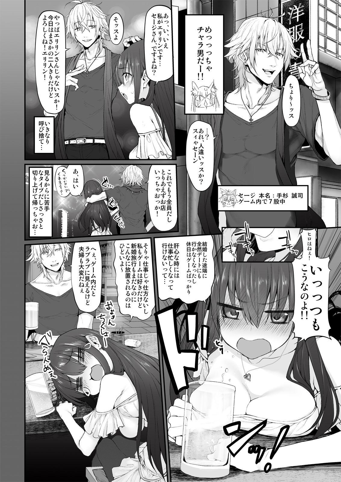 ネトリア Marked-girls Origin Vol.2