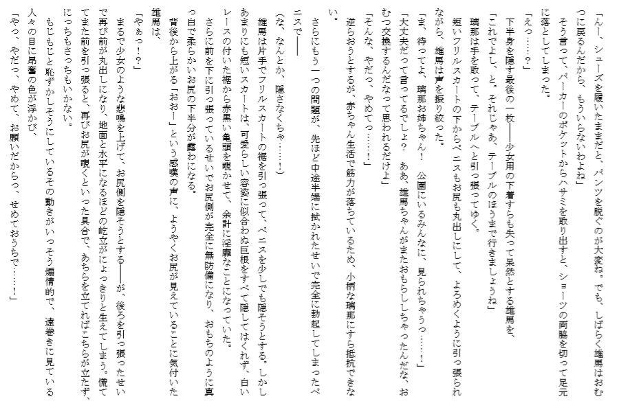 おそろい兄妹・3 〜ユマとエマ〜(中)