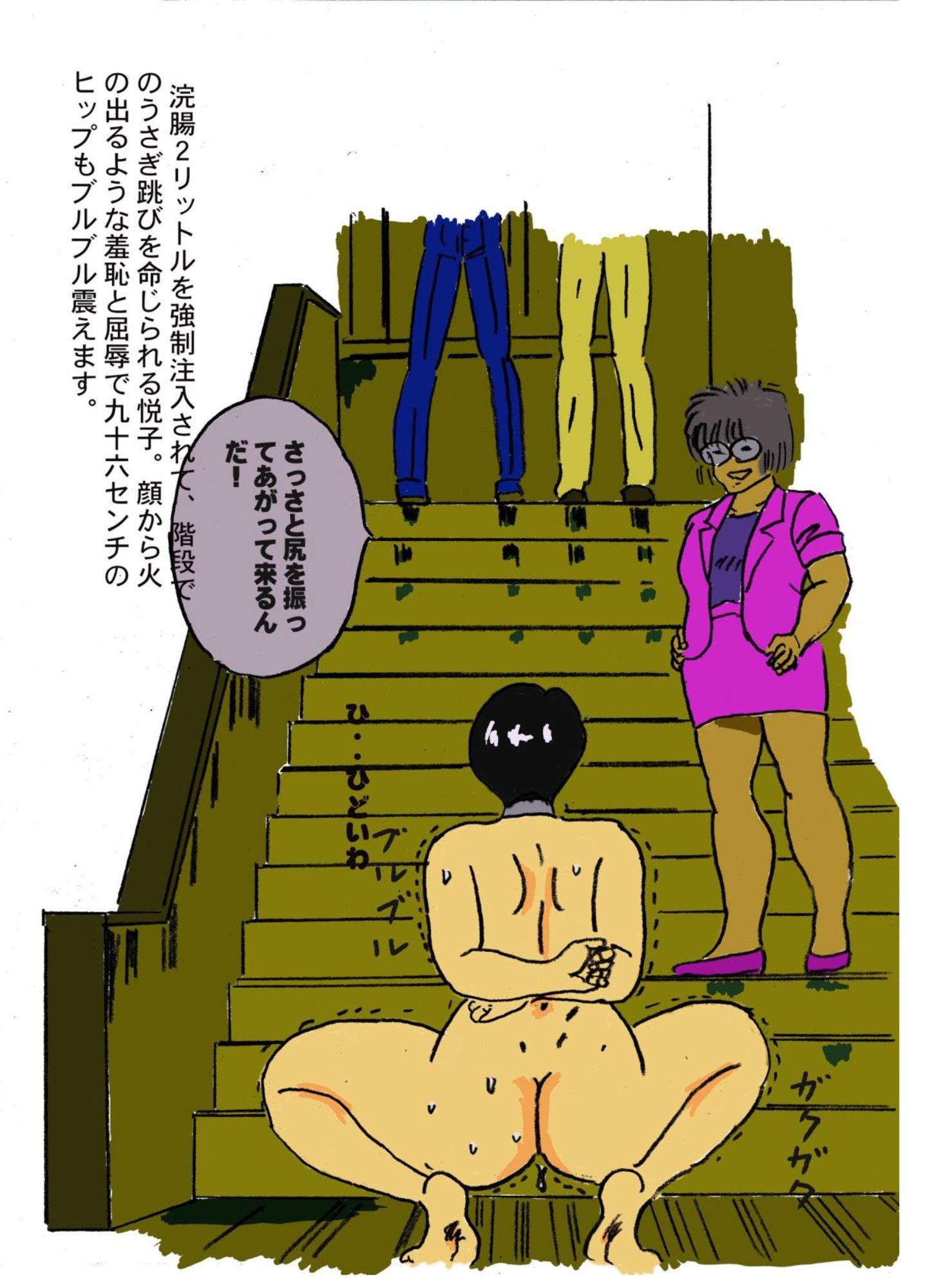 主婦悦子三十七歳川井悦子
