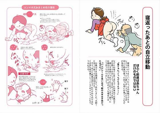 忙しいお母さんのための楽々老人性介護